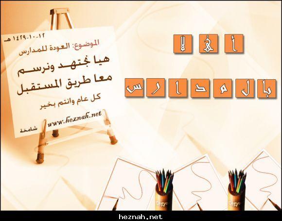 العودة الى المدارس