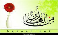 موقع قرية حزنة الرسمي يهنئ الجميع بحلول عيد الفطر المبارك